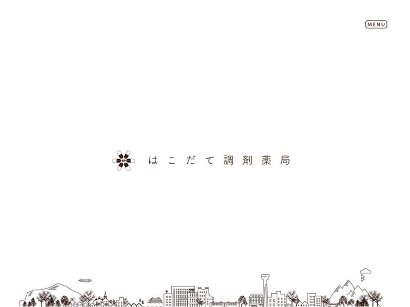 函館・薬局情報